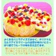 画像3: フルーツアイスケーキ5号