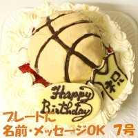 バスケットボールケーキ7号フルーツ