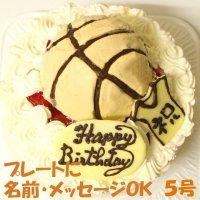 バスケットボールケーキ5号いちご